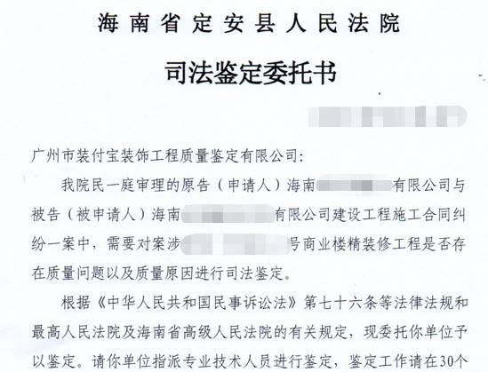 海南定安县法院委托装付宝对商业楼精装修工程质量问题原因进行鉴定