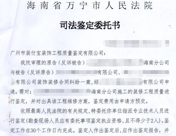 海南万宁法院委托装付宝对装修施工质量鉴定及工程维修方案编写