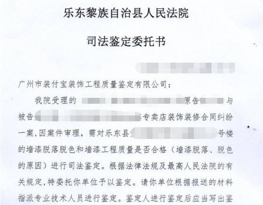 海南乐东县法院委托装付宝对墙漆脱落、墙漆工程质量进行鉴定